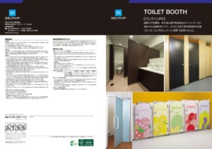 810-39_toiletboothのサムネイル