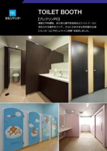 810-40_toiletboothのサムネイル