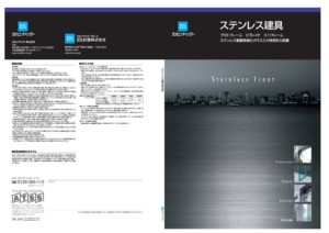 845-4_stainelss_frontのサムネイル