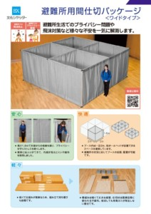 861-1_shelterpartitionのサムネイル