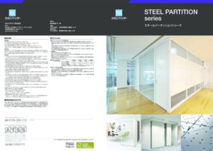 854-11_STEELPARTITIONのサムネイル