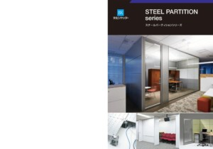 854-13_STEELPARTITIONのサムネイル