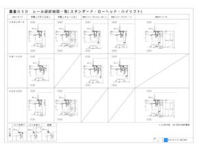 OSD_guiderail_d_01のサムネイル